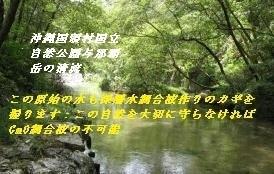 kaiyousinnsousuisozaiyanbarunomizu1.jpg