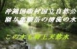 kaiyousinnsousuisozaiyanbarunomizu11.jpg
